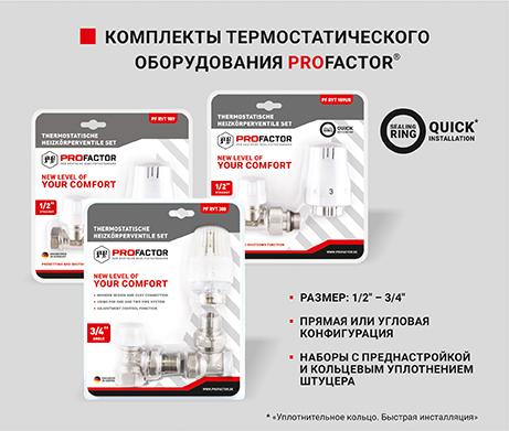 Комплекты термостатического оборудования PROFACTOR®